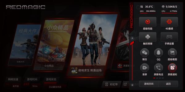 游戏战神再临 红魔Mars游戏竞技手机评测