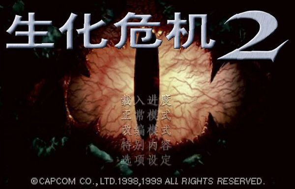 20年前,你甚至可以在國內買到正版的《生化危機2》