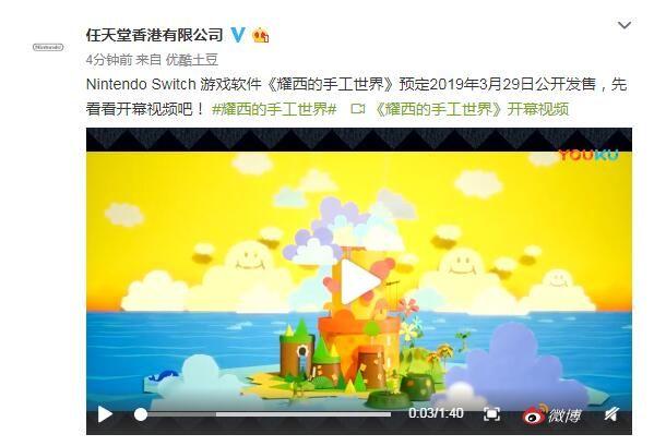 《耀西的手工世界》3月29日登NS 支持官方中文