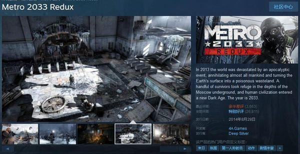 """""""地鐵""""逃離Steam,而未來依然""""虛幻"""""""