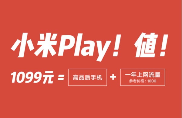 """""""自带流量,免费上网""""  小米play上手评测"""
