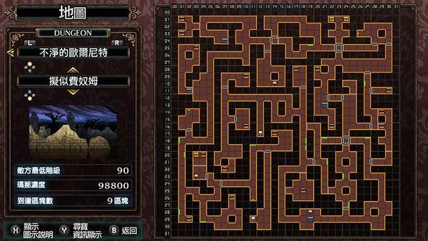 《鲁弗兰的地下迷宫与魔女的旅团》中文版攻略+全地图