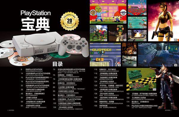 定义电子游戏!五仁叔导读推荐 官中版《PS宝典》图书不日上市