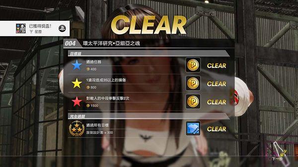 《生死格斗6》評測 武術家走在充實衣柜的道路上