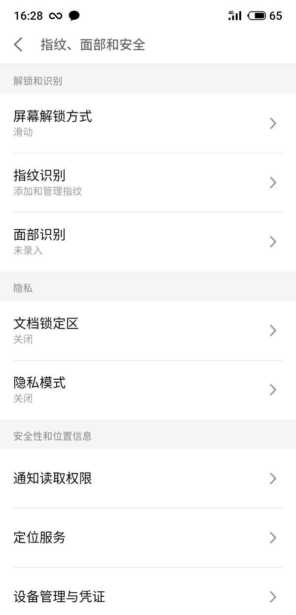魅族Note 9評測 定義千元手機新標桿