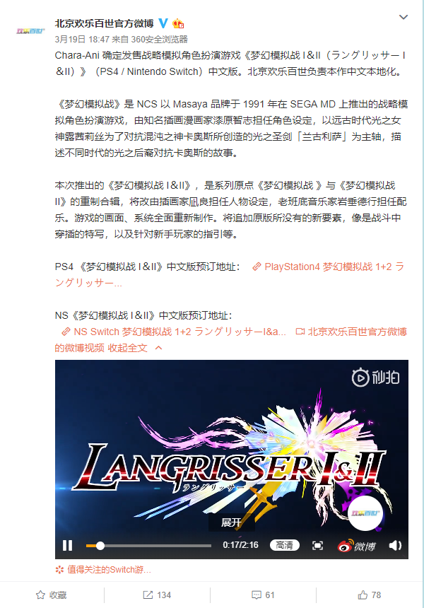 《夢幻模擬戰1&2》中文版確認 具體發售日未定