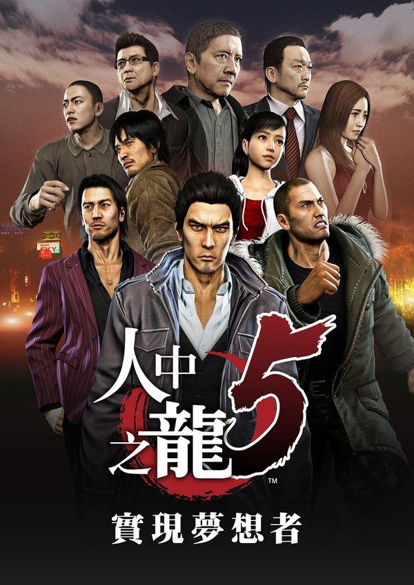 《如龍5》PS4中文版6月20日發售 中文預告放出