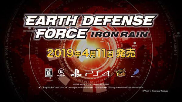 《地球防衛軍:鐵雨》發布第四彈官方預告片
