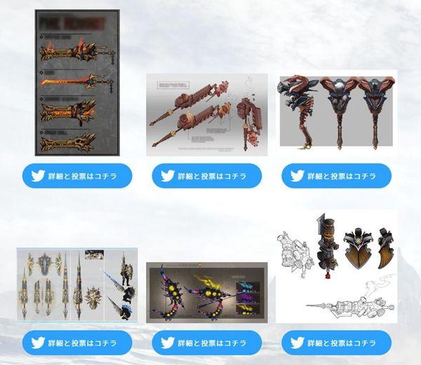 《怪物獵人:世界》武器防具設計大賽投票開啟