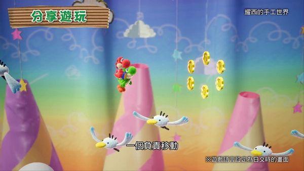 任天堂發布《耀西的手工世界》中文介紹宣傳片