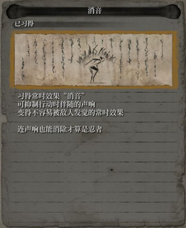 《只狼:影逝二度》忍者招式技能樹 忍者招式有哪些