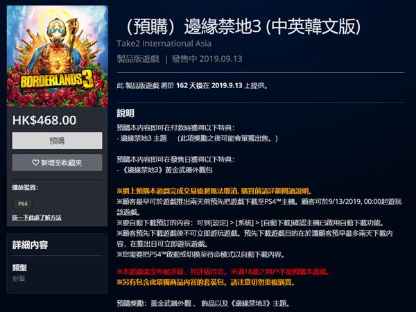 《無主之地3》已在港服PlayStation商店開啟預購
