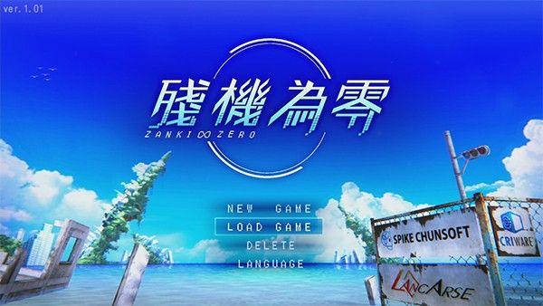 《残机为零》中文版通关感想:这剧情,就是中软的味道