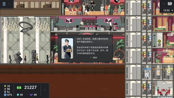 《大厦管理者:建筑师版》NS中文版4月25日发售