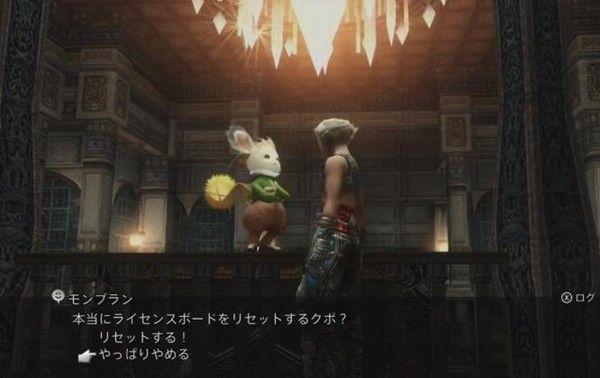 《最終幻想12》NS版演示 終于可以重置執照了
