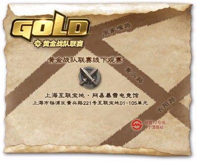 《爐石傳說》黃金戰隊聯賽來襲 六大看點不容錯過