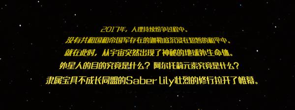 FGO國服星球大戰活動復刻 Saber Lily的修行