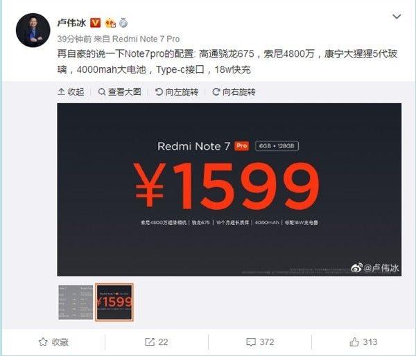 榮耀20i發布  小米副總盧偉冰連連發微博調侃