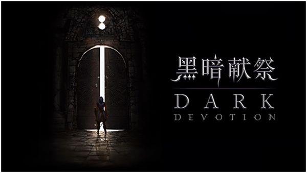 史詩級橫版3A巨作 《黑暗獻祭》即將發售
