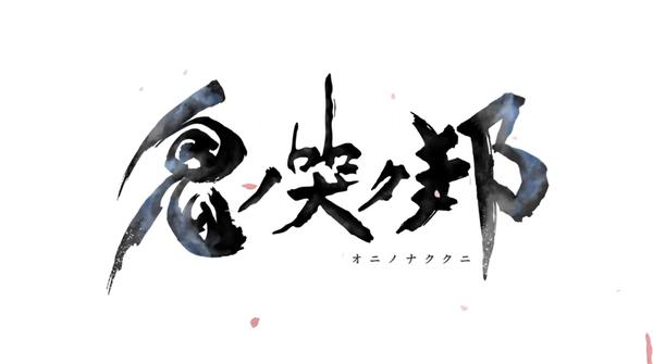 《鬼哭邦》角色介绍宣传片发布 SE动作冒险新作