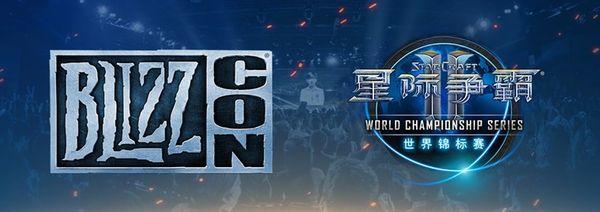 暴雪公布2019年《星际争霸II》WCS全球总决赛细节