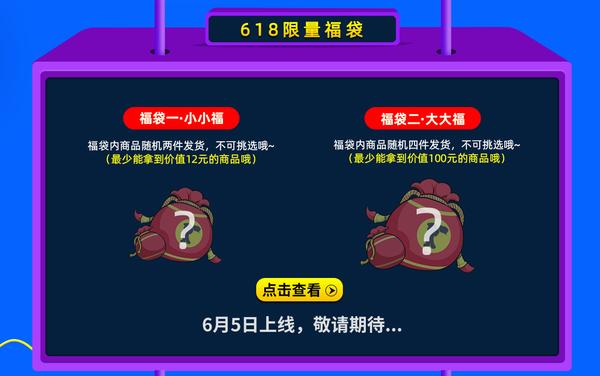 紅包/滿減/福袋/限量贈品 電玩巴士商城618搶先開啟!