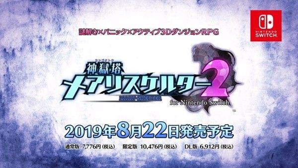 NS《神獄塔2》發售日確認 繁中版將同步發售
