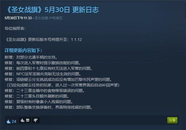 外國主播玩《圣女戰旗》陷危機 不懂中文一臉懵逼