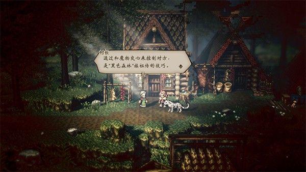 《八方旅人》中文版評測:屬于那個世代的浪漫