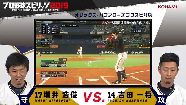 《職業棒球之魂2019》新演示 增井浩俊VS吉田一將