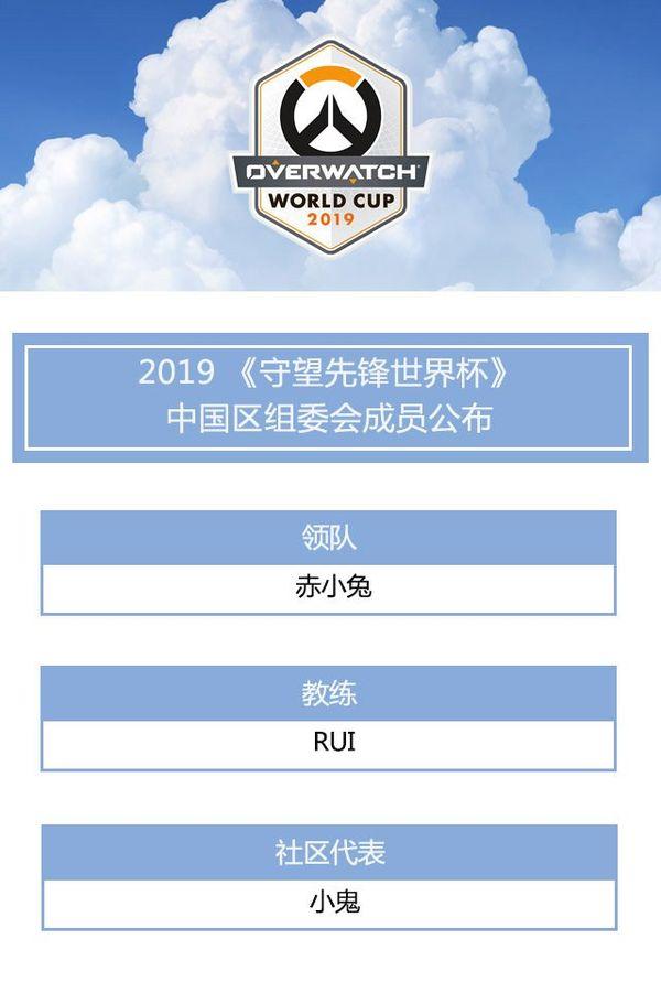 《守望先鋒世界杯》種子隊伍與隊伍代表公布