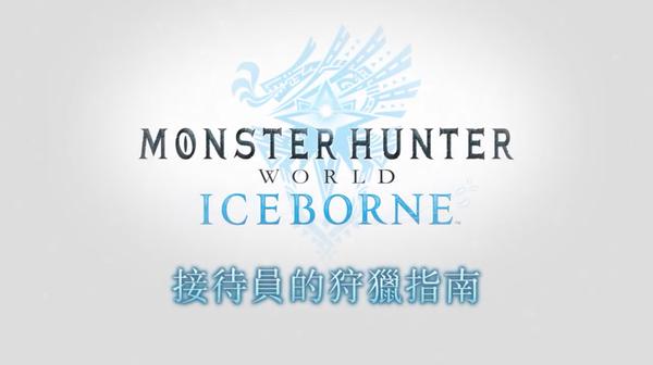《怪物獵人:世界》冰原公測時間確定 宣傳片公開