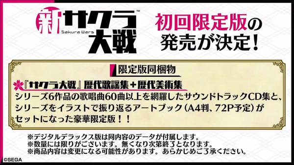 《新櫻花大戰》直播匯總:戰斗演示及發售日公開