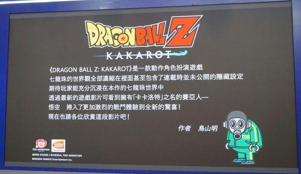 《龍珠Z 卡卡洛特》ACGHK采訪制作人 重溫龍珠故事