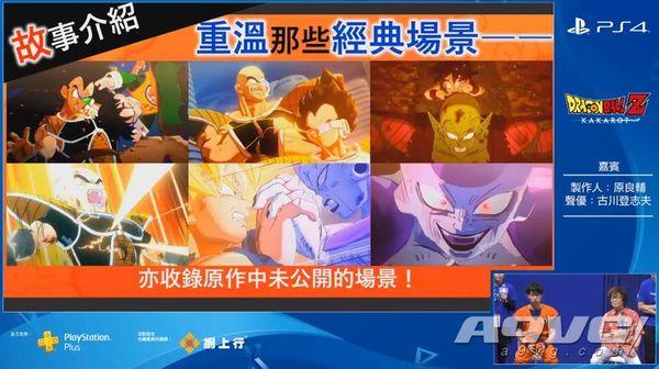 《七龍珠Z 卡卡洛特》中文版香港動漫節實機演示