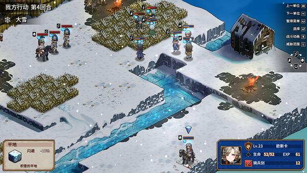 《圣女戰旗》攻略——第十八章 雪中的國境線