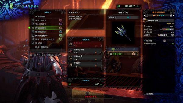 《怪物獵人世界 Iceborne》客制化武器所需素材一覽 冰原武器客制化