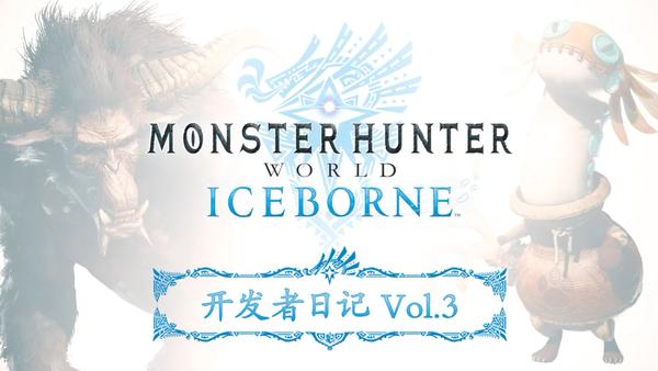 《怪獵世界 Iceborne》新開發日志 詳解更新內容