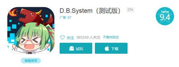 《D.B. System》——尚需打磨的優秀手游作品