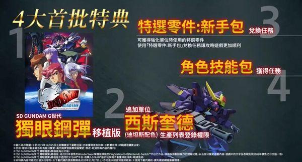 《SD高達G世紀:火線縱橫》公布中文版特典PV