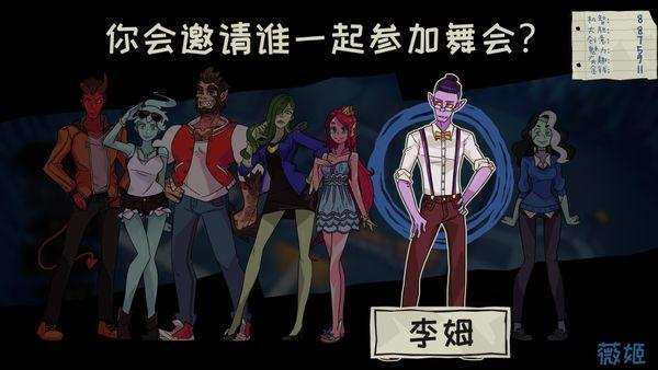 《魔物學園:畢業舞會大作戰》官方中文測試開啟