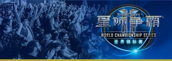 《星際爭霸II》WCS全球總決賽首日Dark與soO晉級