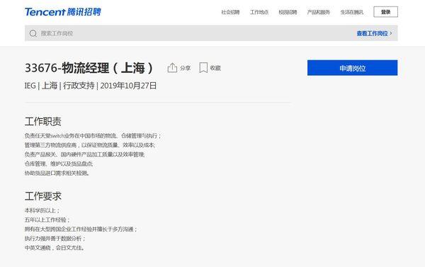 騰訊發布更多Switch相關崗位招聘 國行NS蓄勢待發