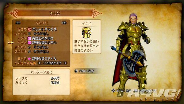 《勇者斗惡龍11S》全外觀服裝獲得攻略 新增時裝獲得地點