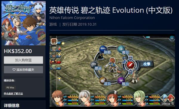 《零軌+碧軌 Evolution》PSV中文版正式發售