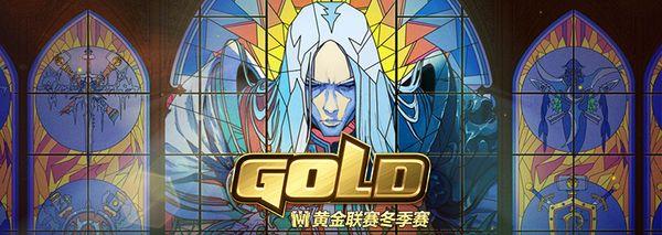 《魔獸爭霸III》黃金聯賽冬季賽參賽選手名單公布
