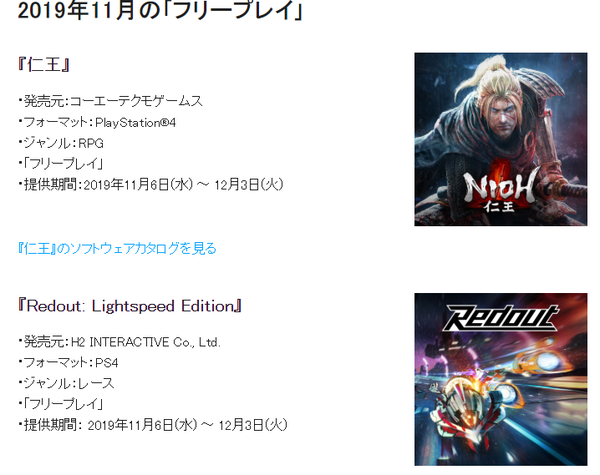 PlayStation十一月會免:《仁王》+《逃生2》
