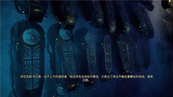 《天外世界》流程攻略——序章