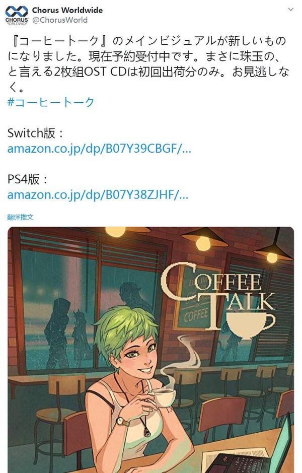 《咖啡談話》1月29日登陸NS/PC 30日登陸PS4/X1