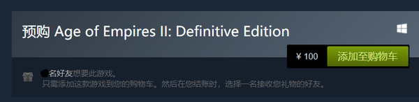 《帝國時代2:決定版》價格上調 已預購不受影響